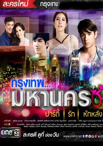 Bangkok, Nơi Tình Yêu Bắt Đầu