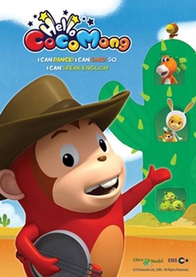 Chú Khỉ Cocomong 1