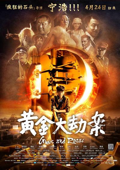 Phim Hoàng Kim Đại Kiếp Án