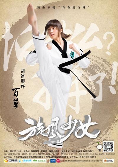Thiếu Nữ Toàn Phong