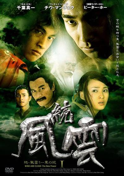 Phong Vân 1: Hùng Bá Thiên Hạ