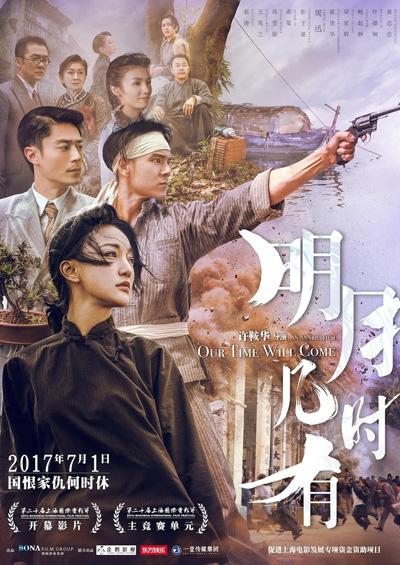 Phim Bao Giờ Trăng Sáng