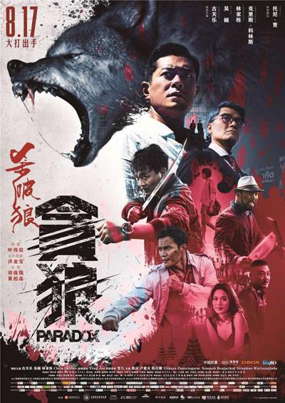 Phim Sát Phá Lang 3: Tham Lang