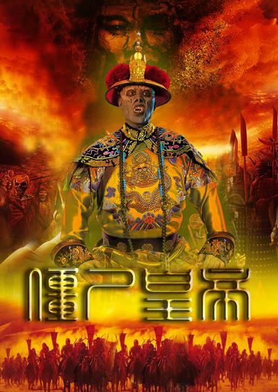 Phim Cương Thi Hoàng Đế