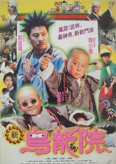 Phim Thiếu Lâm Tiếu Tử
